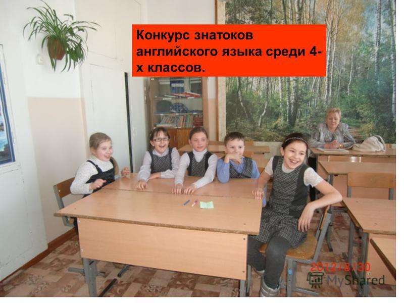 Конкурс знатоков английского языка среди 4- х классов.