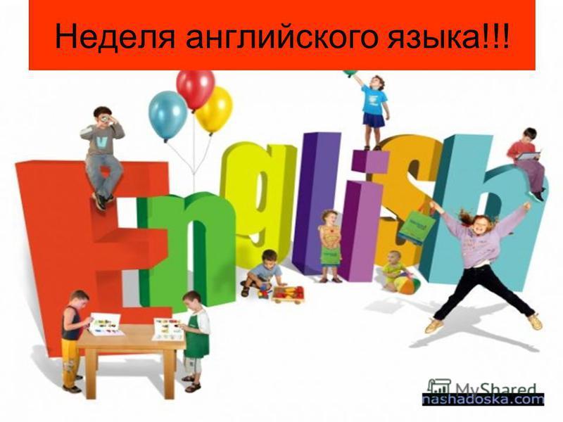 Неделя английского языка!!!