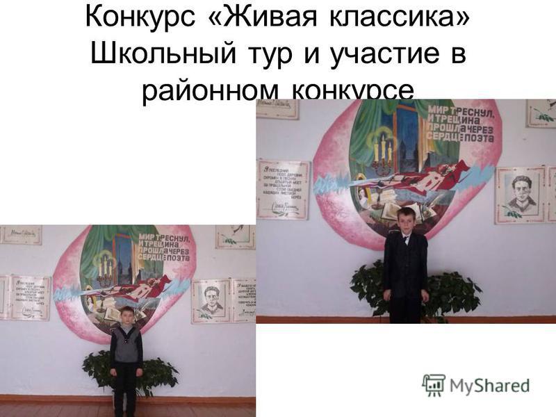 Конкурс «Живая классика» Школьный тур и участие в районном конкурсе