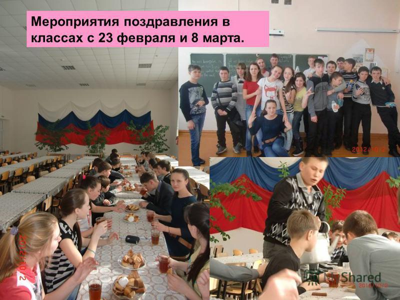 Мероприятия поздравления в классах с 23 февраля и 8 марта.