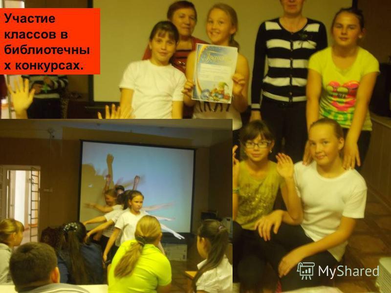Участие классов в библиотечных конкурсах.