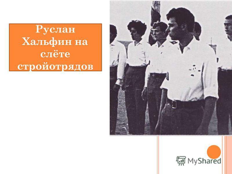 Руслан Хальфин на слёте стройотрядов