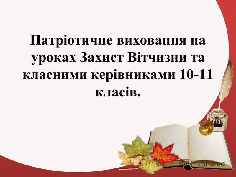 Патріотичне виховання на уроках Захист Вітчизни та класними керівниками 10-11 класів.