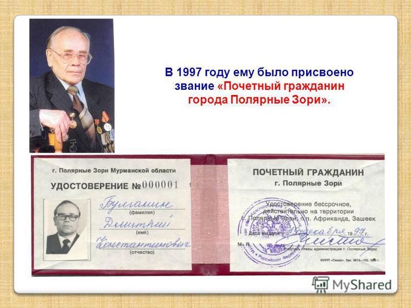 В 1997 году ему было присвоено звание «Почетный гражданин города Полярные Зори».