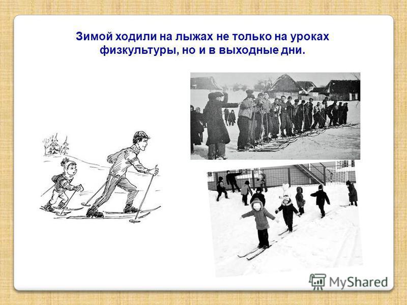 Зимой ходили на лыжах не только на уроках физкультуры, но и в выходные дни.