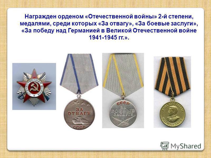 Награжден орденом «Отечественной войны» 2-й степени, медалями, среди которых «За отвагу», «За боевые заслуги», «За победу над Германией в Великой Отечественной войне 1941-1945 гг.».