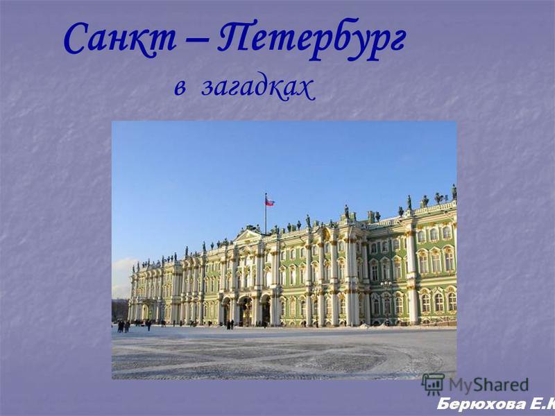 Санкт – Петербург в загадках Берюхова Е.К.