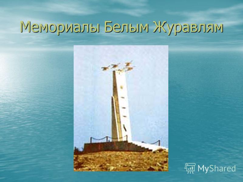 Мемориалы Белым Журавлям