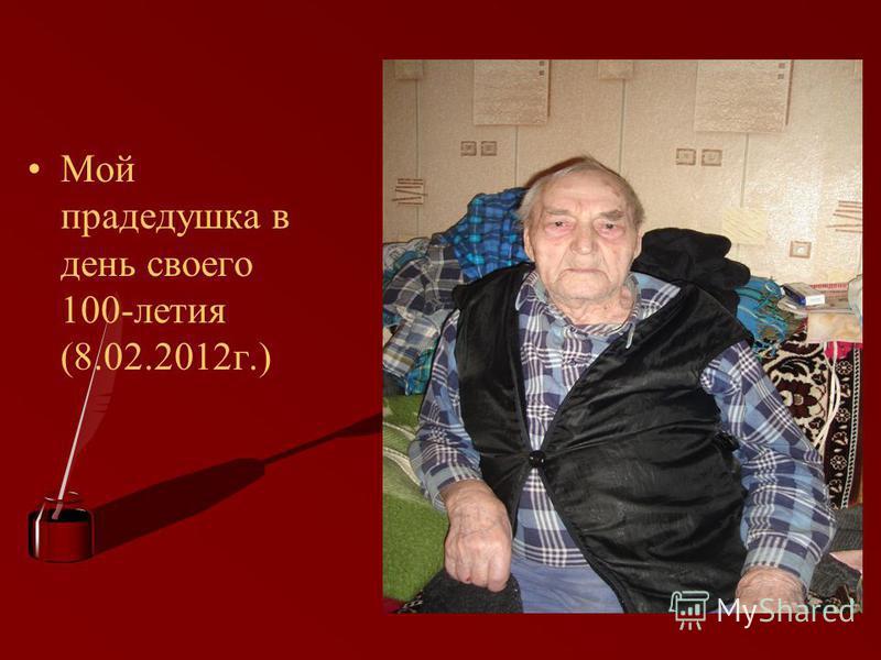 Мой прадедушка в день своего 100-летия (8.02.2012 г.)