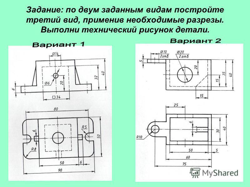 Задание: по двум заданным видам постройте третий вид, применив необходимые разрезы. Выполни технический рисунок детали.