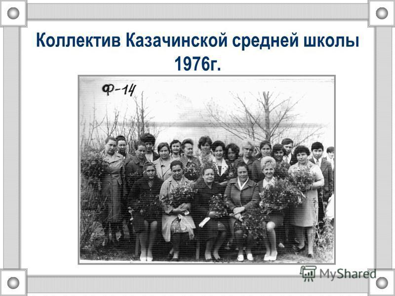 Коллектив Казачинской средней школы 1976 г.