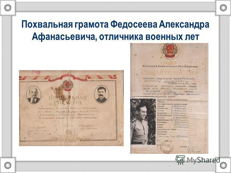 Похвальная грамота Федосеева Александра Афанасьевича, отличника военных лет