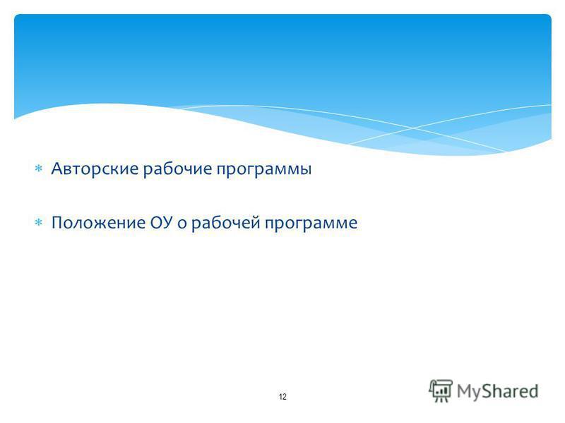 Авторские рабочие программы Положение ОУ о рабочей программе 12