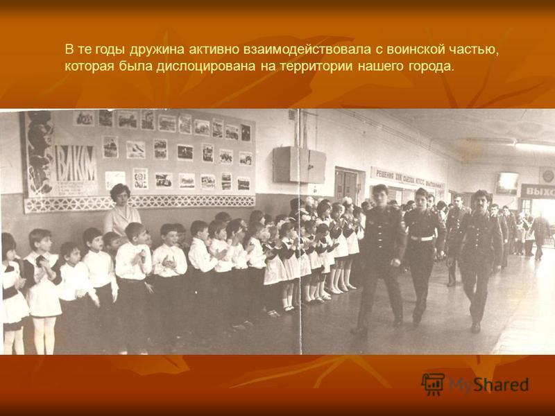 В те годы дружина активно взаимодействовала с воинской частью, которая была дислоцирована на территории нашего города.