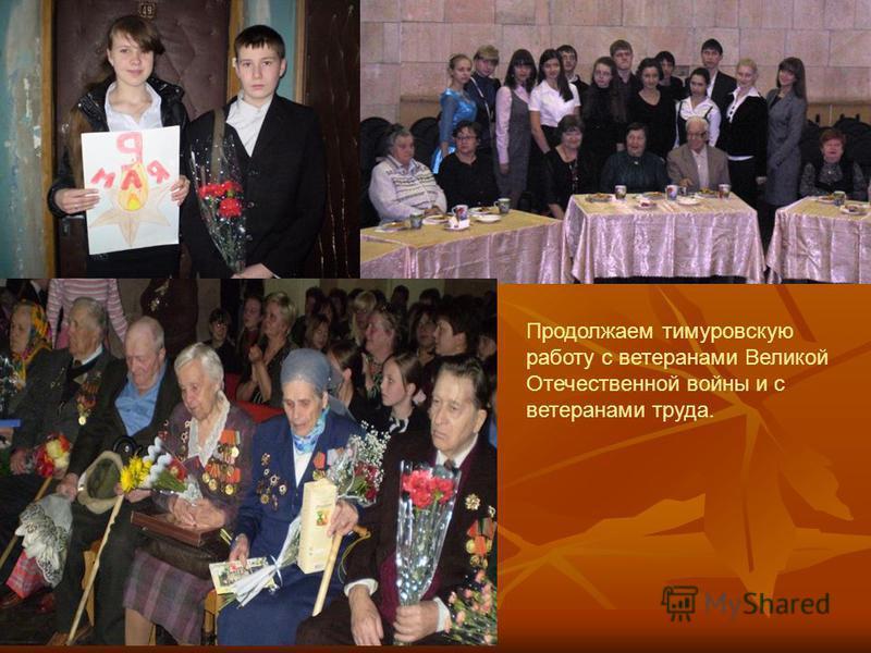 Продолжаем тимуровскую работу с ветеранами Великой Отечественной войны и с ветеранами труда.