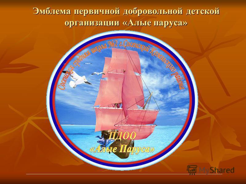 Эмблема первичной добровольной детской организации «Алые паруса»