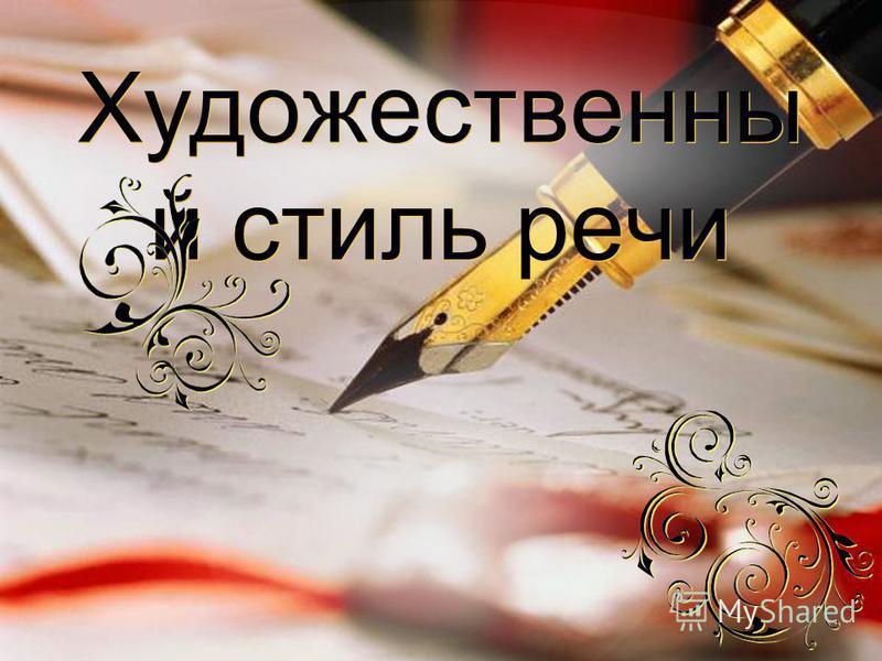 Художественны й стиль речи Художественны й стиль речи