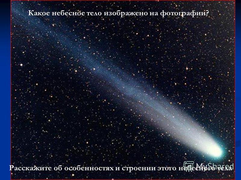 Какое небесное тело изображено на фотографии? Расскажите об особенностях и строении этого небесного тела
