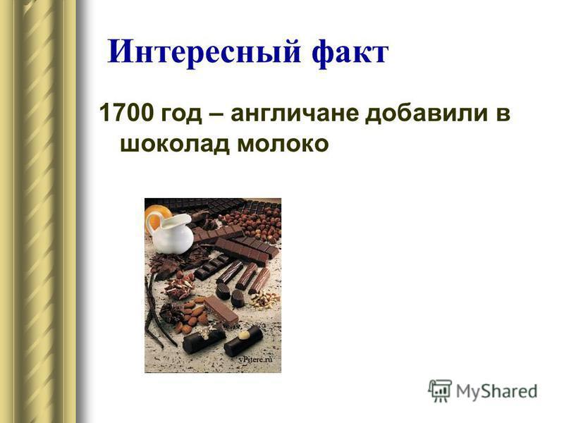 Интересный факт 1700 год – англичане добавили в шоколад молоко