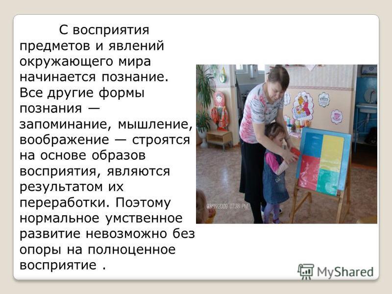 Ребенок в жизни сталкивается с многообразием форм, красок и других свойств предметов, в частности игрушек и предметов домашнего обихода. Знакомится он и с произведениями искусства музыкой, живописью, скульптурой. И конечно, каждый ребенок, даже. без