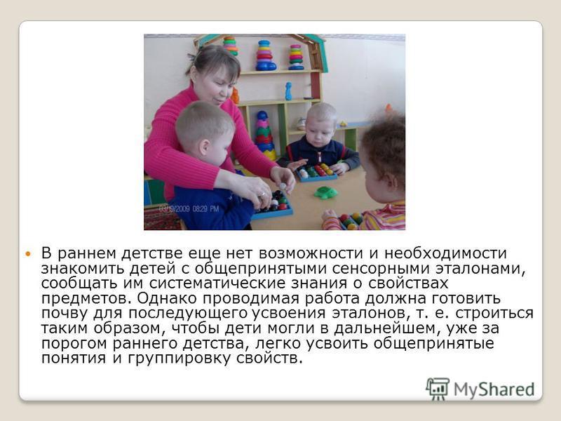 Дидактическая игра: «Подбери по цвету» Цель: Учить детей обращать внимание на цвет предмета, уметь группировать предметы по цвету