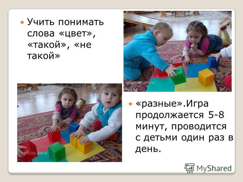 Д\И: «Полянка» Цель: Учить детей группировать предметы по цвету Устанавливать тождества и различия цвета однородных предметов.