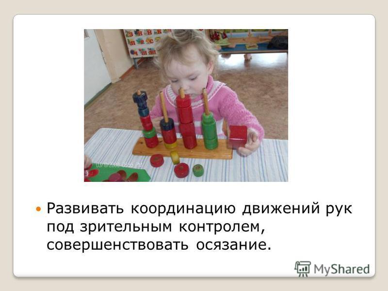 Игра: «Подбери по цвету и по форме» Продолжать учить детей действовать с предметами: снимать и надевать на стержень разные по цвету и по форме предметы.
