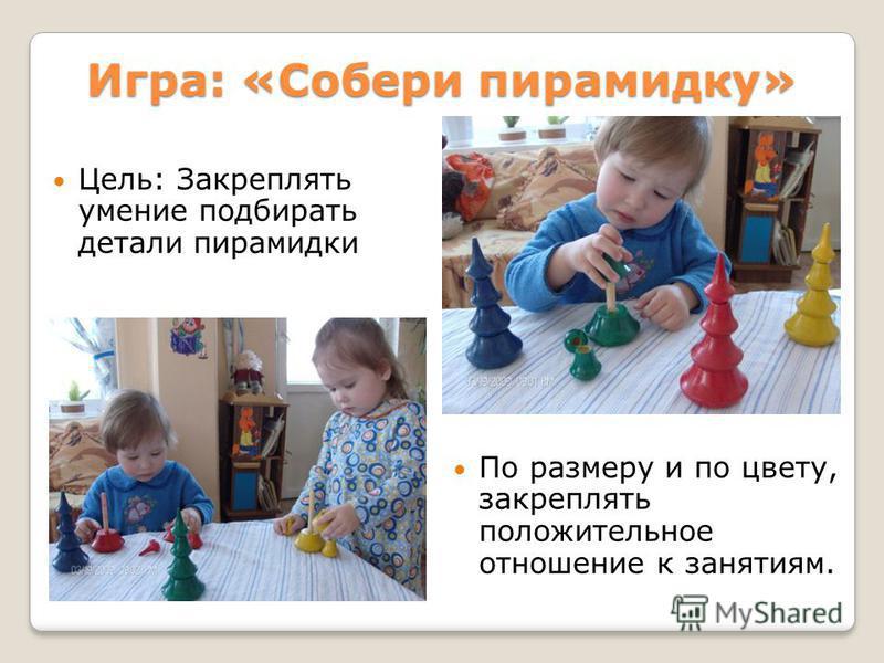 Развивать координацию движений рук под зрительным контролем, совершенствовать осязание.