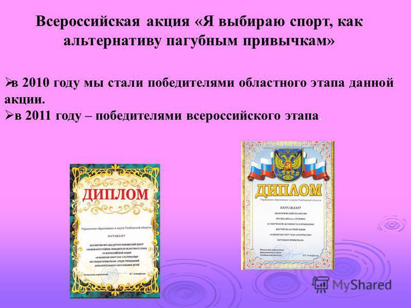Всероссийская акция «Я выбираю спорт, как альтернативу пагубным привычкам» в 2010 году мы стали победителями областного этапа данной акции. в 2011 году – победителями всероссийского этапа.