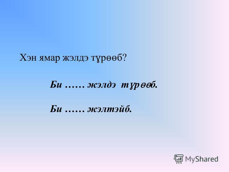 Хэн ямар жэлдэ т ɣ р ѳѳ б? Би …… жэлдэ т ɣ р ѳѳ б. Би …… жэлтэйб.