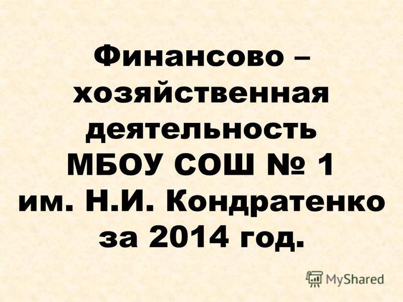 Финансово – хозяйственная деятельность МБОУ СОШ 1 им. Н.И. Кондратенко за 2014 год.