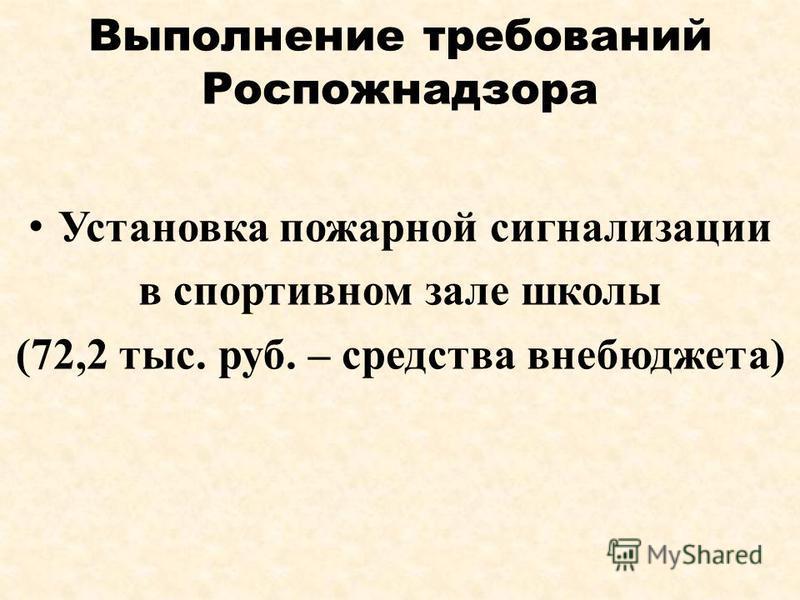 Выполнение требований Роспожнадзора Установка пожарной сигнализации в спортивном зале школы (72,2 тыс. руб. – средства внебюджета)