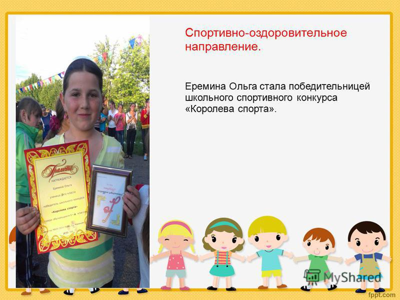 Спортивно-оздоровительное направление. Еремина Ольга стала победительницей школьного спортивного конкурса «Королева спорта».