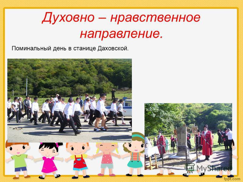 Духовно – нравственное направление. Поминальный день в станице Даховской.