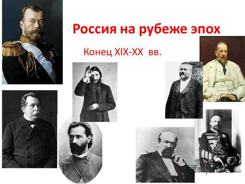 Россия на рубеже эпох Конец XIX-XX вв.