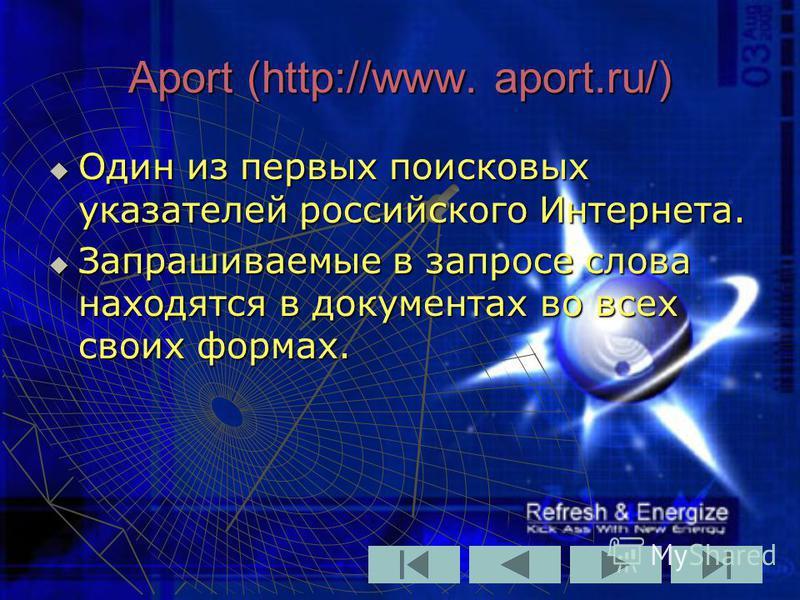 Aport (http://www. aport.ru/) Один из первых поисковых указателей российского Интернета. Один из первых поисковых указателей российского Интернета. Запрашиваемые в запросе слова находятся в документах во всех своих формах. Запрашиваемые в запросе сло