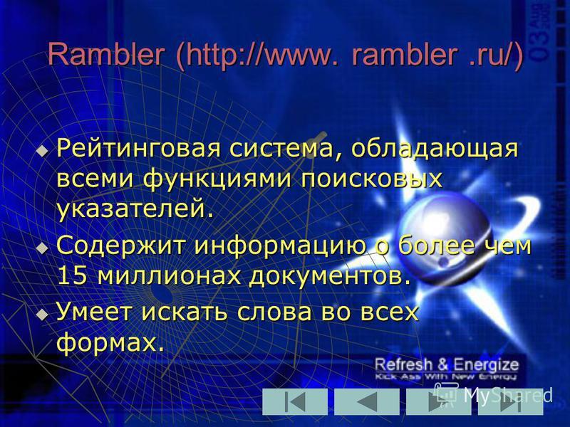 Rambler (http://www. rambler.ru/) Рейтинговая система, обладающая всеми функциями поисковых указателей. Рейтинговая система, обладающая всеми функциями поисковых указателей. Содержит информацию о более чем 15 миллионах документов. Содержит информацию