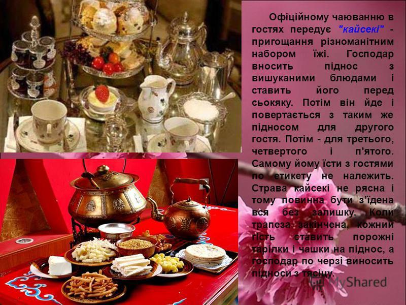Офіційному чаюванню в гостях передує