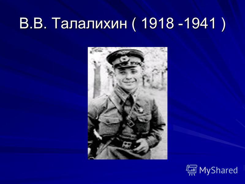 В.В. Талалихин ( 1918 -1941 )