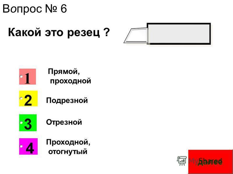Вопрос 6 Прямой, проходной Проходной, отогнутый Подрезной Отрезной Какой это резец ?