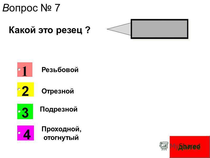 Вопрос 7 Резьбовой Проходной, отогнутый Подрезной Отрезной Какой это резец ?
