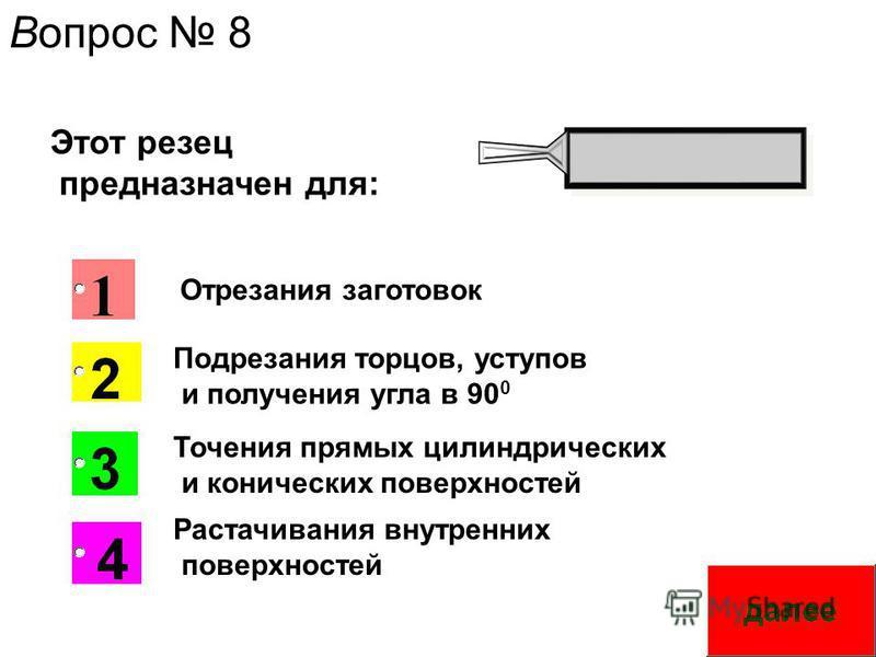 Этот резец предназначен для: Вопрос 8 Точения прямых цилиндрических и конических поверхностей Подрезания торцов, уступов и получения угла в 90 0 Отрезания заготовок Растачивания внутренних поверхностей