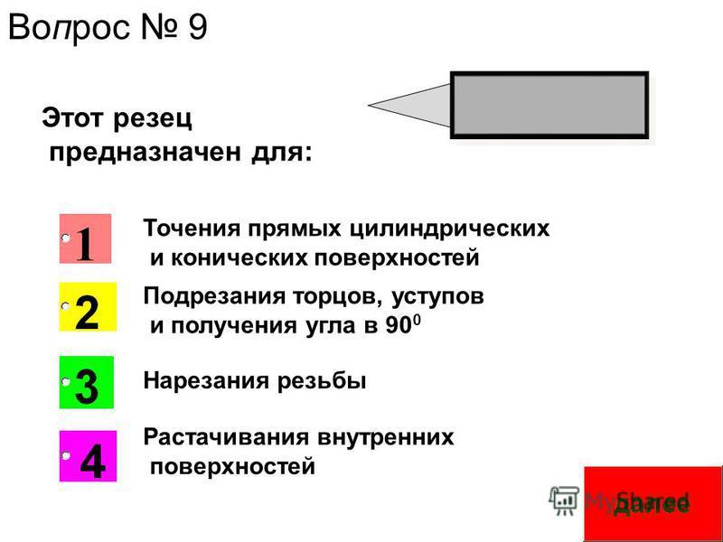 Этот резец предназначен для: Вопрос 9 Точения прямых цилиндрических и конических поверхностей Подрезания торцов, уступов и получения угла в 90 0 Нарезания резьбы Растачивания внутренних поверхностей