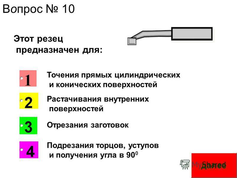 Этот резец предназначен для: Вопрос 10 Точения прямых цилиндрических и конических поверхностей Подрезания торцов, уступов и получения угла в 90 0 Отрезания заготовок Растачивания внутренних поверхностей