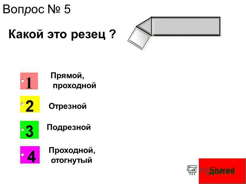 Вопрос 5 Прямой, проходной Проходной, отогнутый Подрезной Отрезной Какой это резец ?