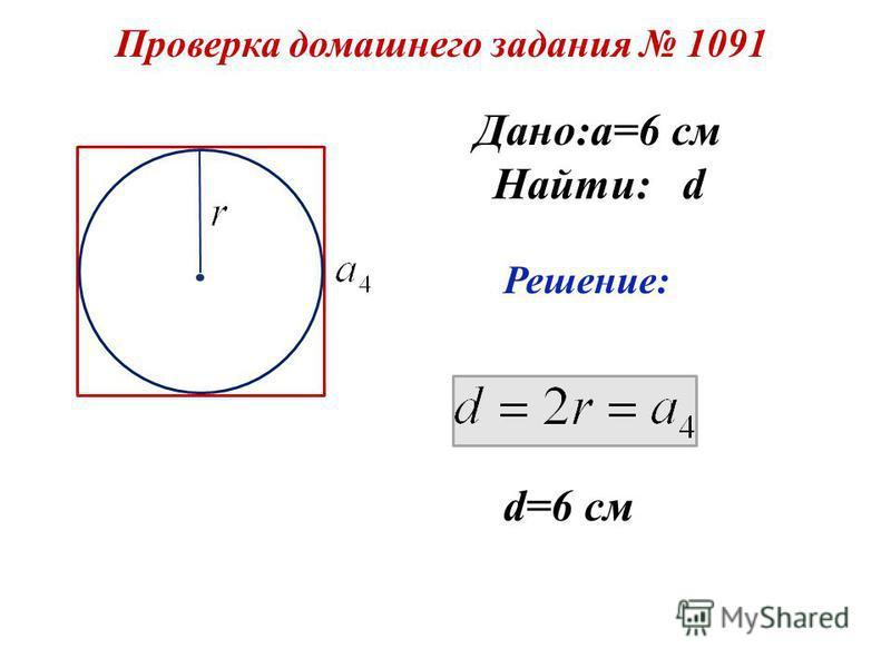 Проверка домашнего задания 1091 Дано:a=6 см Найти: d Решение: d=6 см