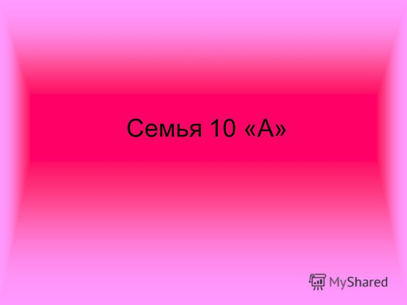 Семья 10 «А»