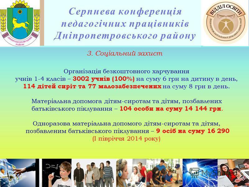 Серпнева конференція педагогічних працівників Дніпропетровського району Організація безкоштовного харчування учнів 1-4 класів – 3002 учнів (100%) на суму 6 грн на дитину в день, 114 дітей сиріт та 77 малозабезпечених на суму 8 грн в день. Матеріальна
