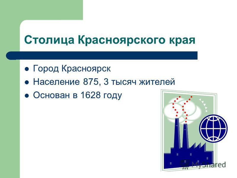 Столица Красноярского края Город Красноярск Население 875, 3 тысяч жителей Основан в 1628 году