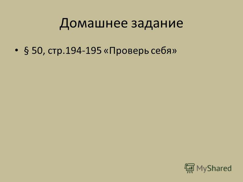 Домашнее задание § 50, стр.194-195 «Проверь себя»